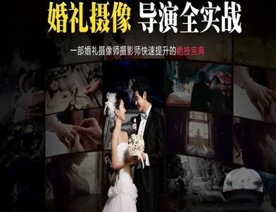 婚礼摄像导演教程-【传影学院】高端婚礼拍摄教程系列