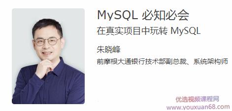 朱晓峰MySQL 必知必会 在真实项目中玩转 MySQL