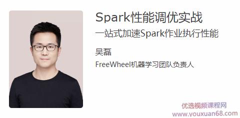 Spark性能调优实战 一站式加速Spark作业执行性能