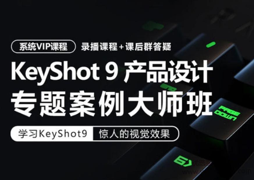 【卓尔谟】KeyShot9工业产品设计产品渲染专题案例大师班