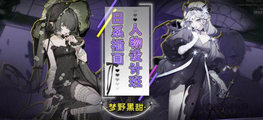 【大触来了】梦野黑甜日系插画人物设计班