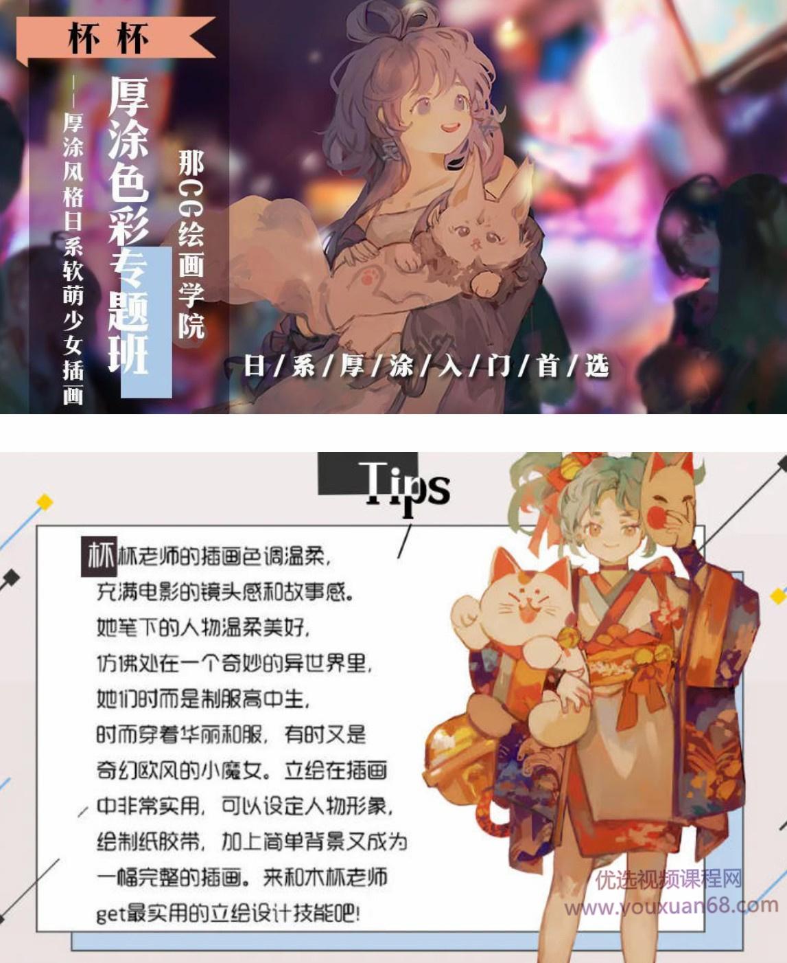【莫那】2020年杯杯日系厚涂色彩专题班【画质高清】