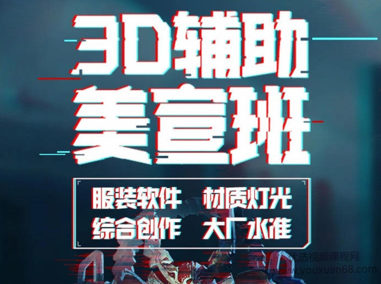 2020李睿第三期3D辅助美宣班