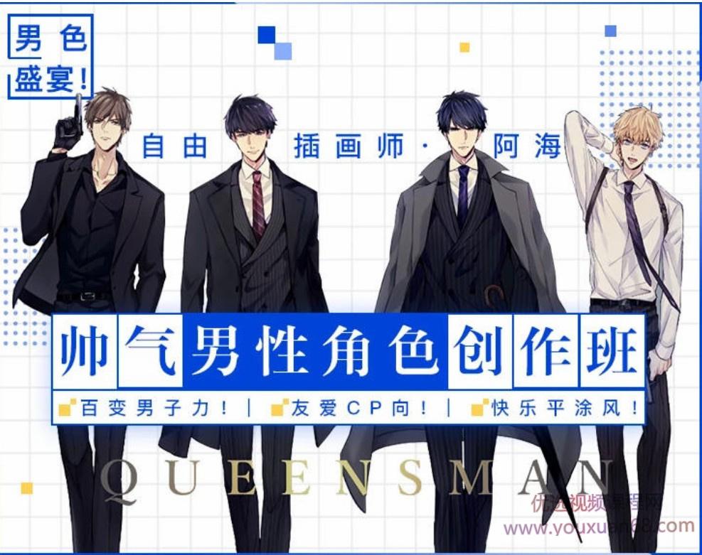 【阿海】男性角色创作班2020年