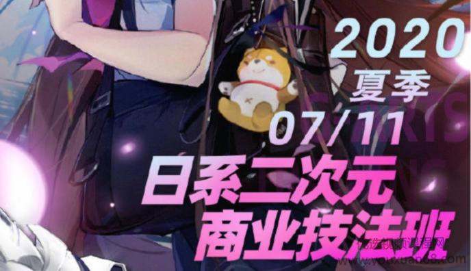 2020年kana酱日系二次元商业技法班第3期