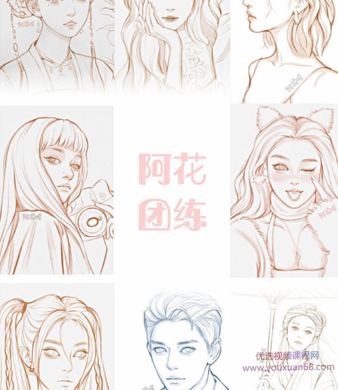 2021年4月阿花线稿团练第2期ipad插画课