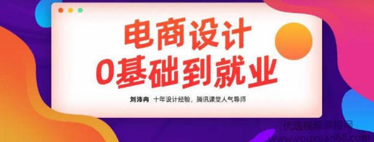 2020年10月刘沛冉电商设计0基础到就业【完结】