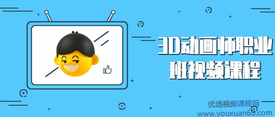 3D动画师职业班视频课程
