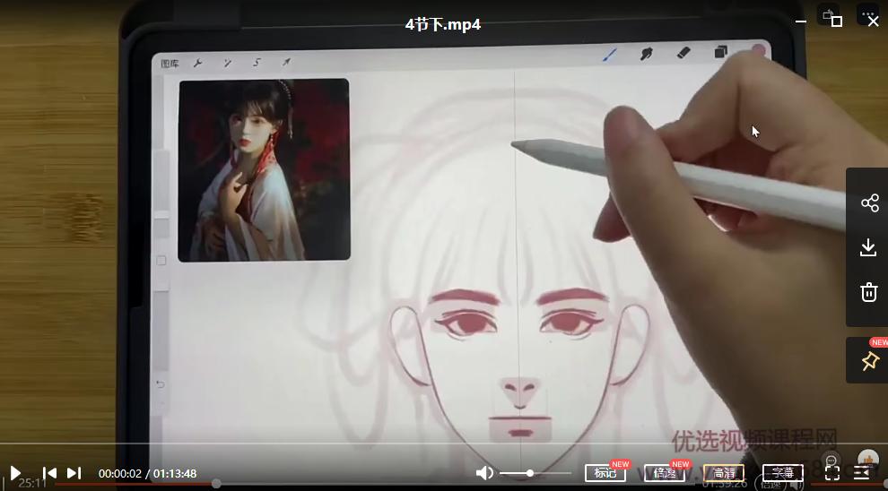 bug夏ipad插画韩系头像课第二期