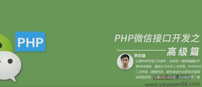 PHP微信接口开发之高级篇