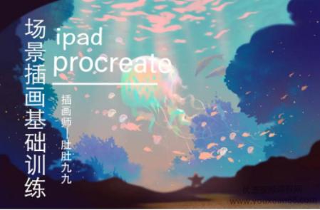 【肚肚九九】ipad场景插画基础训练2020年12月【画质高清有笔刷】