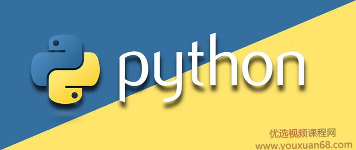 2021年最新Python零基础语法到博客项目实战