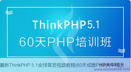 ThinkPHP5.1全套视频教程