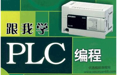 PLC编程全套视频教程(73课)