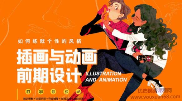 奇异熊吉插画与动画前期设计第1期【画质高清】