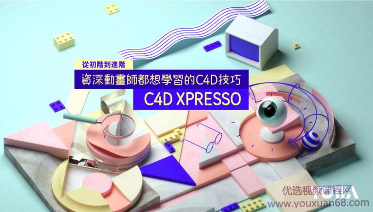 【YOTTA】C4D XPresso|从初阶到进阶-资深动画师都想学习的C4D技巧