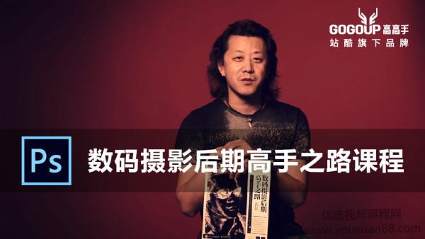 李涛数码摄影后期高手之路视频课程