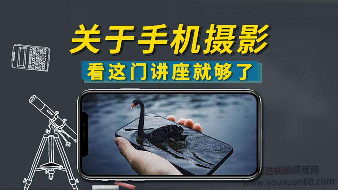 24套手机摄影系列课程合集