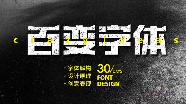 付顽童商业字体设计课2021年7月结课【画质高清有素材】