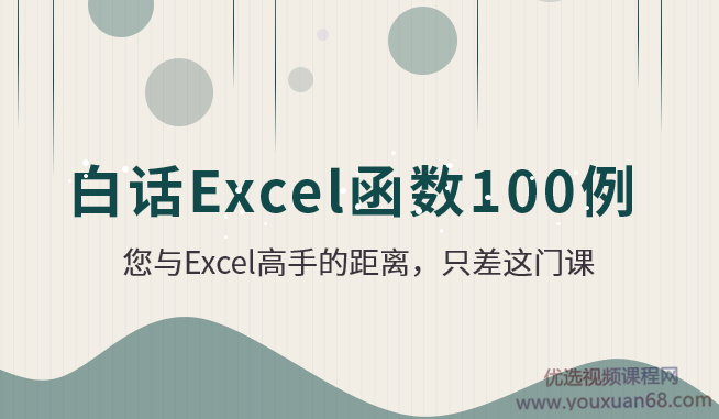 白话Excel函数100例【视频课程】