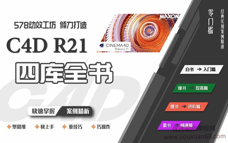 578动效工坊C4D R21学习从零到大神【画质高清有素材】