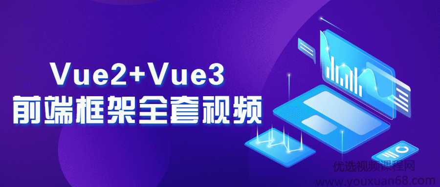 Vue2+Vue3前端框架全套视频