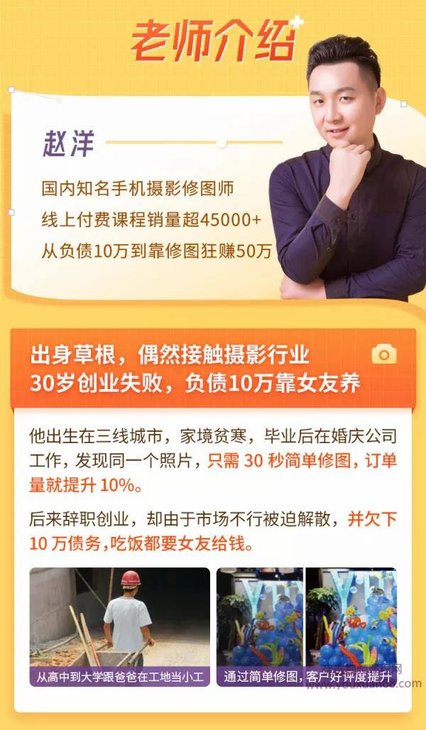 图片[1]-赵洋手机修图变现课,10秒修出高点赞,能赚钱的照片 - 网创资源库-网创资源库
