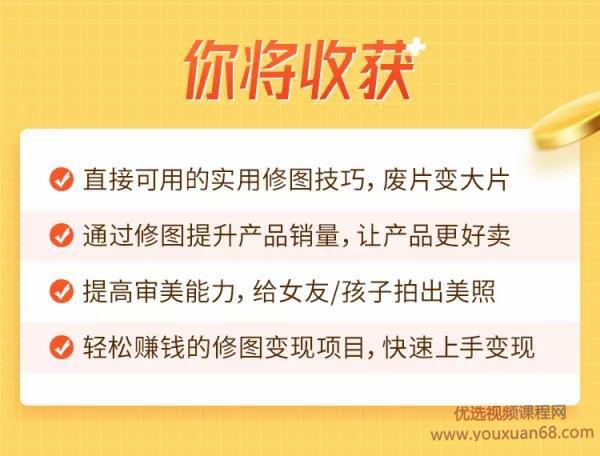 图片[2]-赵洋手机修图变现课,10秒修出高点赞,能赚钱的照片 - 网创资源库-网创资源库