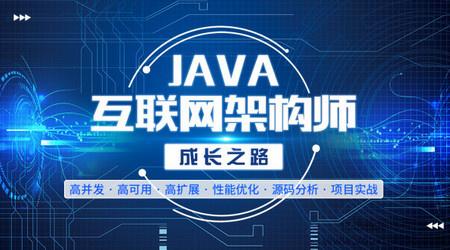 Java高级架构师课程