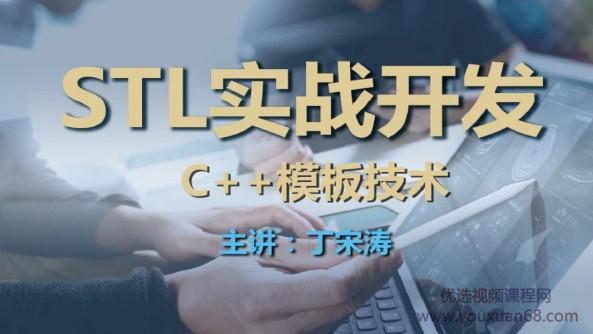 丁宋涛C++模板技术与STL实战开发课程