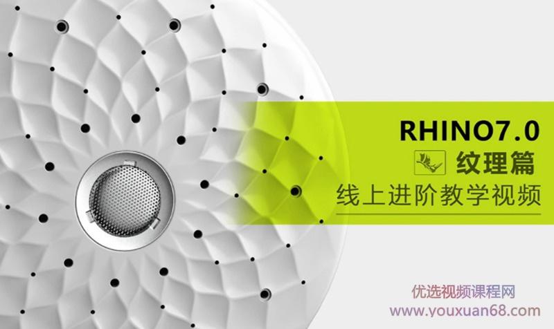 云尚Rhino7.0 进阶纹理篇高清教程有素材