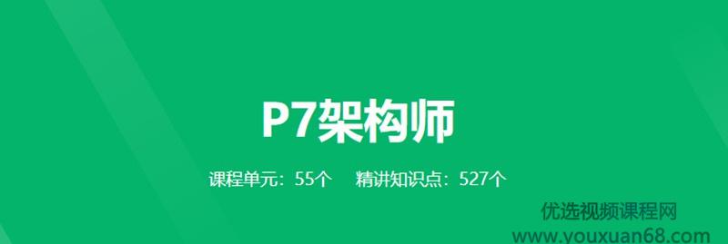《奈学教育P7架构师1期》全面培养一线大厂P7级别架构师综合能力