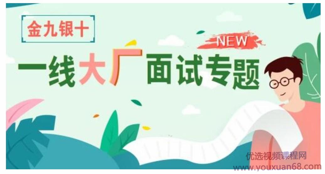 """享学课堂・""""金三银四""""一线大厂面试专题,价值2180元"""