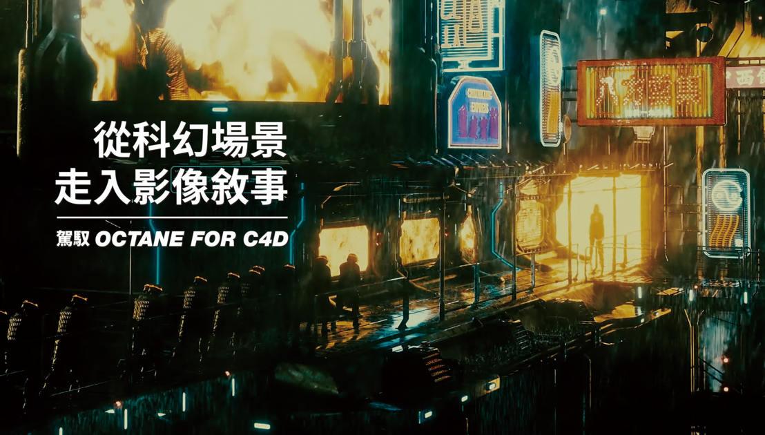 从科幻场景走入影像�⑹拢�驾驭Octane for C4D yotta