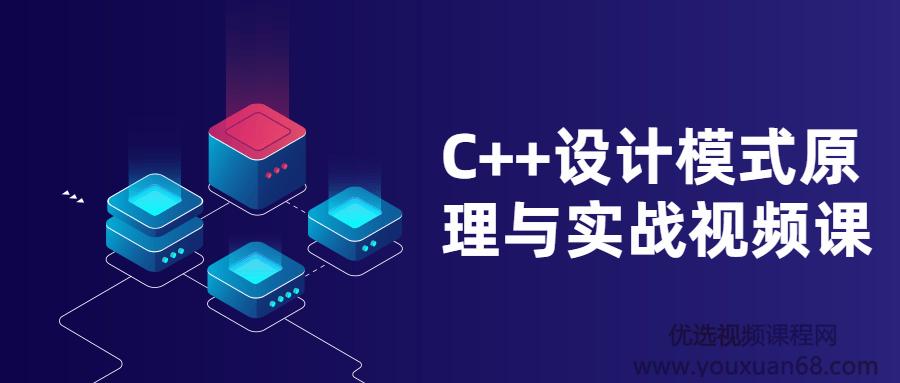 C++设计模式原理与实战视频课