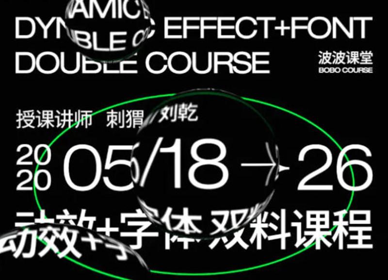 波波课堂动效字体第3期,字体基础与动态视觉
