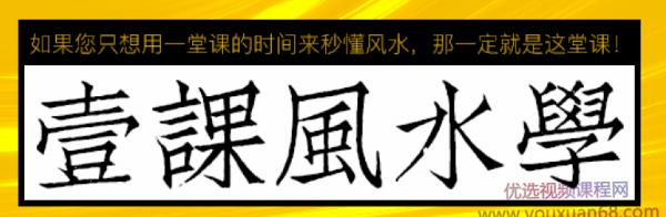 张�S慧一课风水学