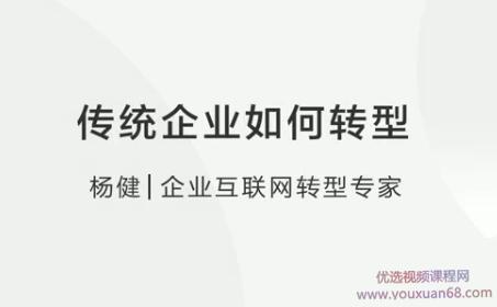 【互联网+】杨健:传统企业如何转型