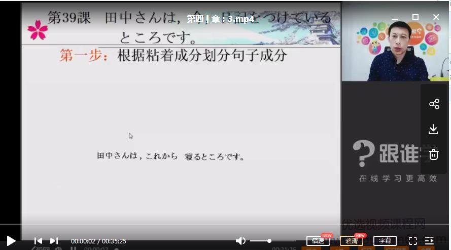 【日语学习】姜岩日语零基础到N2