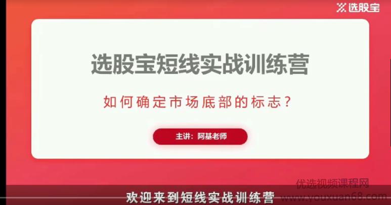 选股宝阿基师傅-2020年短线实战训练营视频50讲课程