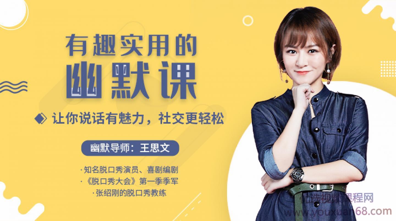 王思文25堂有趣有料有效的幽默社交课,让你说话有魅力,社交更轻松