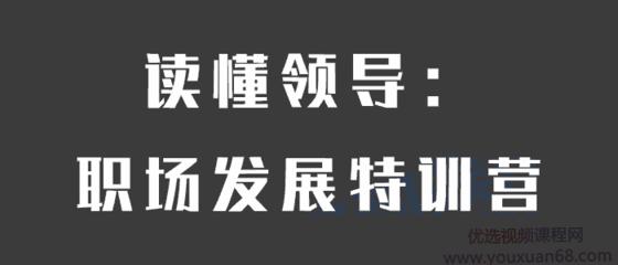 【读懂领导】职场发展特训营