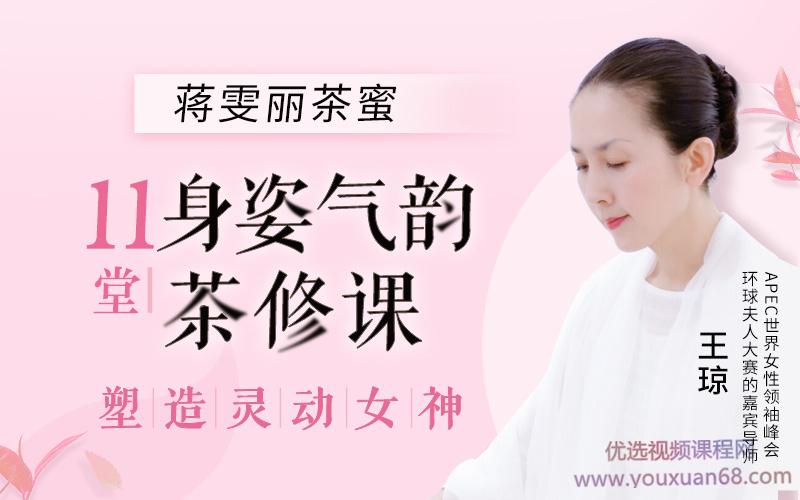 蒋雯丽茶蜜中国申时茶发起人,11节身姿气韵茶修课塑造灵动女神