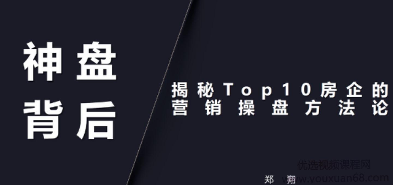 郑翔地产营销操盘30讲