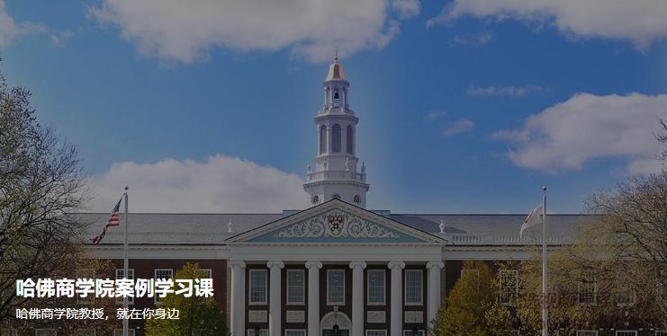 哈佛商学院案例学习课