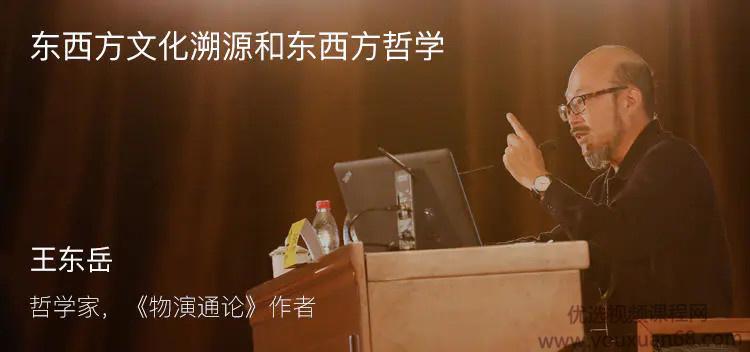 东岳先生的哲学世界