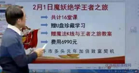 王焕昌魔妖绝学王者之旅2021年2月线上课视频+课件