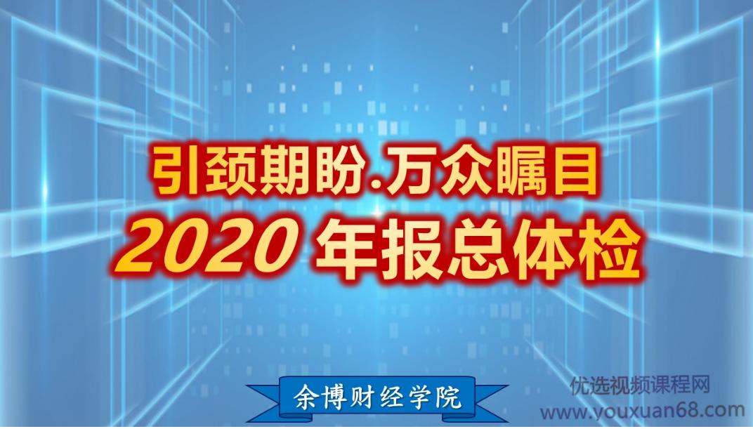 余适安2021余博财报-四率四升精算学(1-4)