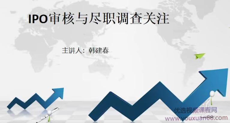 韩建春IPO审核与尽职调查关注(完结)