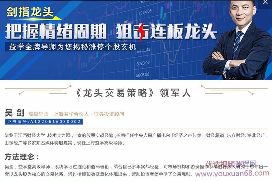 吴剑老师二阶段2021龙头战法交易策略+指标